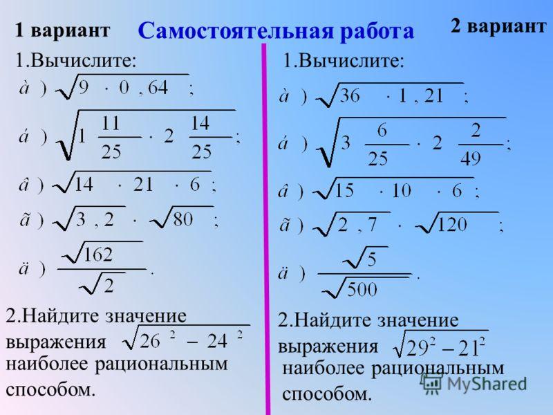 Самостоятельная работа 1.Вычислите: 1 вариант 2.Найдите значение выражения наиболее рациональным способом. 1.Вычислите: 2.Найдите значение выражения наиболее рациональным способом. 2 вариант