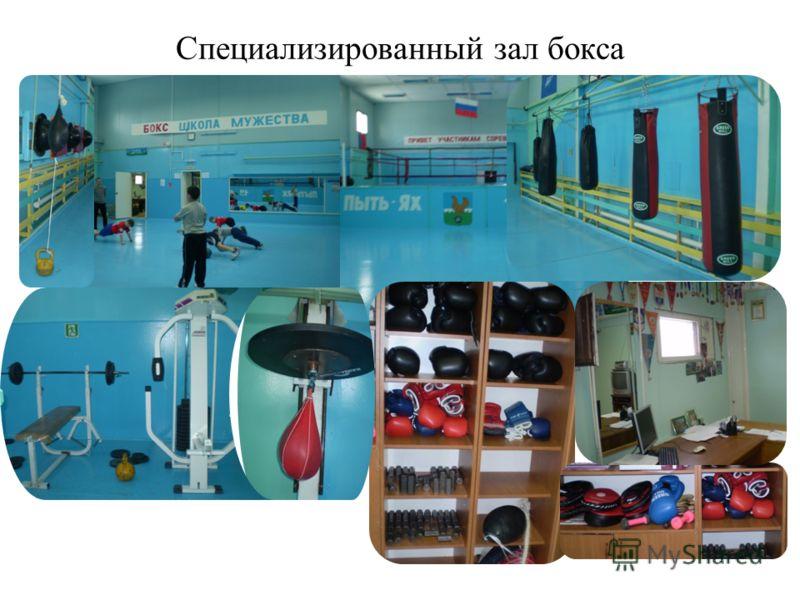 Специализированный зал бокса