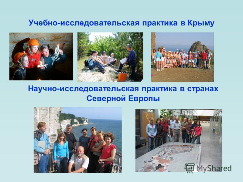 Учебно-исследовательская практика в Крыму Научно-исследовательская практика в странах Северной Европы