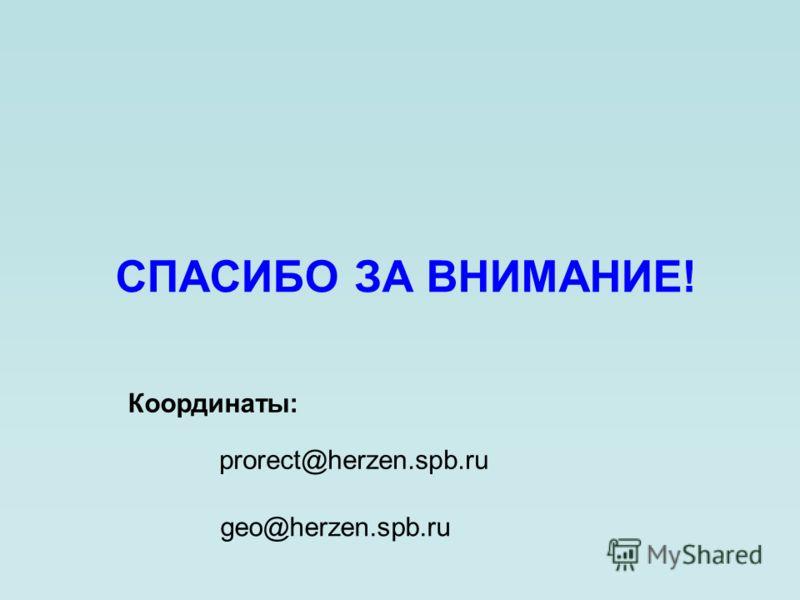 СПАСИБО ЗА ВНИМАНИЕ! prorect@herzen.spb.ru Координаты: geo@herzen.spb.ru