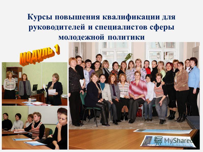 Курсы повышения квалификации для руководителей и специалистов сферы молодежной политики