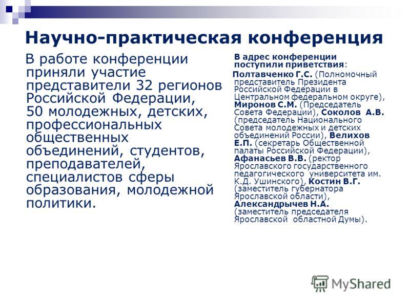Научно-практическая конференция В работе конференции приняли участие представители 32 регионов Российской Федерации, 50 молодежных, детских, профессиональных общественных объединений, студентов, преподавателей, специалистов сферы образования, молодеж
