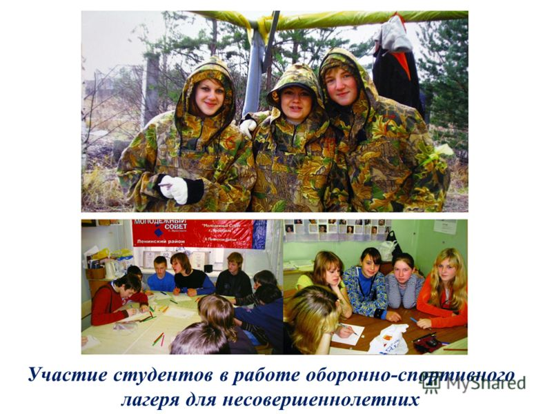Участие студентов в работе оборонно-спортивного лагеря для несовершеннолетних