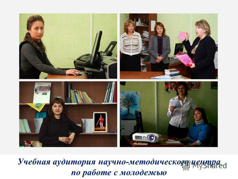 Учебная аудитория научно-методического центра по работе с молодежью
