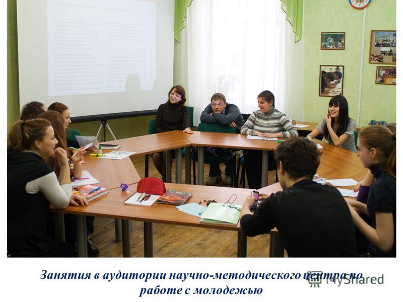 Занятия в аудитории научно-методического центра по работе с молодежью