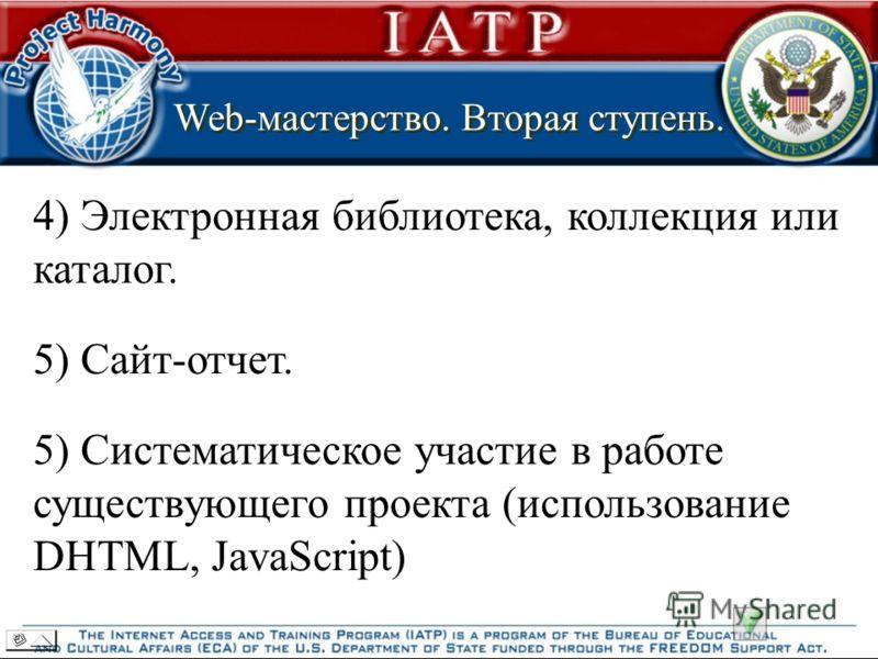 4) Электронная библиотека, коллекция или каталог. 5) Сайт-отчет. 5) Систематическое участие в работе существующего проекта (использование DHTML, JavaScript) Web-мастерство. Вторая ступень. Web-мастерство. Вторая ступень.