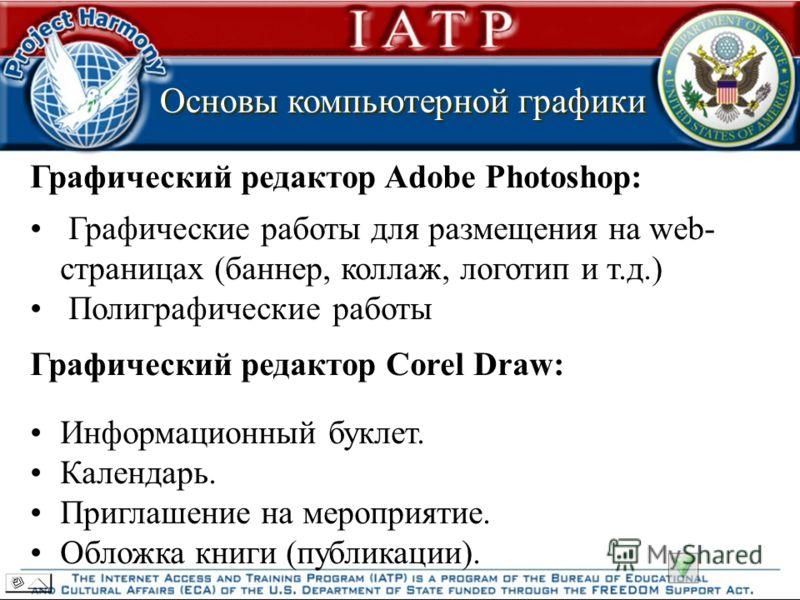 Основы компьютерной графики Основы компьютерной графики Графический редактор Adobe Photoshop: Графические работы для размещения на web- страницах (баннер, коллаж, логотип и т.д.) Полиграфические работы Графический редактор Corel Draw: Информационный