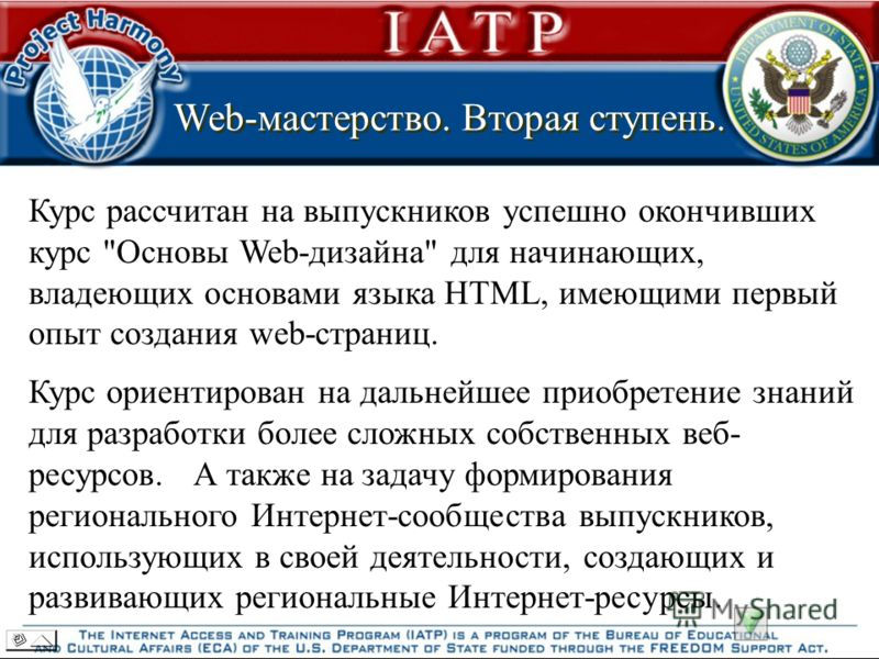 Web-мастерство. Вторая ступень. Web-мастерство. Вторая ступень. Курс рассчитан на выпускников успешно окончивших курс