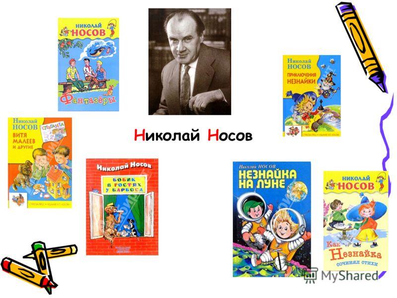 Николай Носов