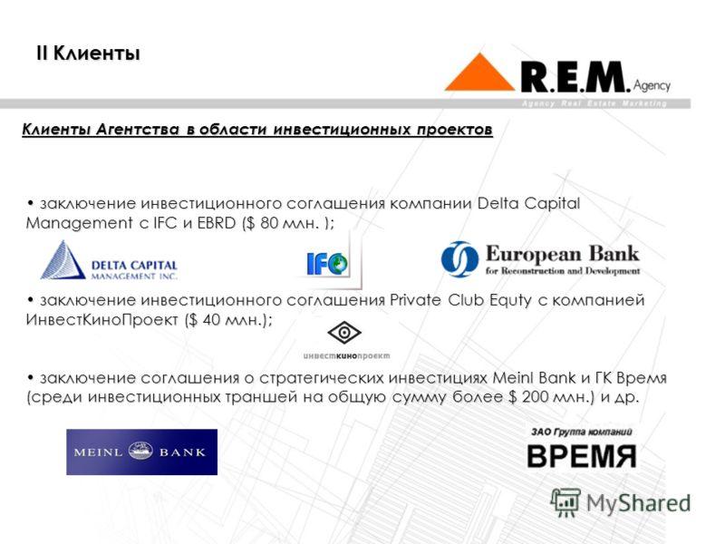 II Клиенты заключение инвестиционного соглашения компании Delta Capital Management с IFC и EBRD ($ 80 млн. ); заключение инвестиционного соглашения компании Delta Capital Management с IFC и EBRD ($ 80 млн. ); заключение инвестиционного соглашения Pri