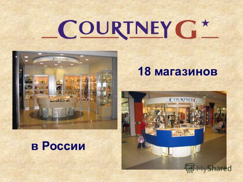 18 магазинов в России
