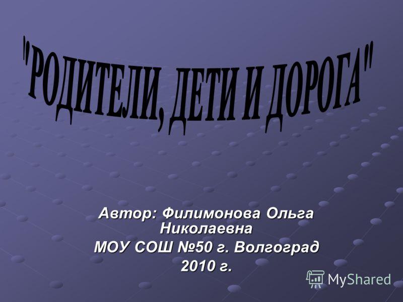 Автор: Филимонова Ольга Николаевна МОУ СОШ 50 г. Волгоград 2010 г.