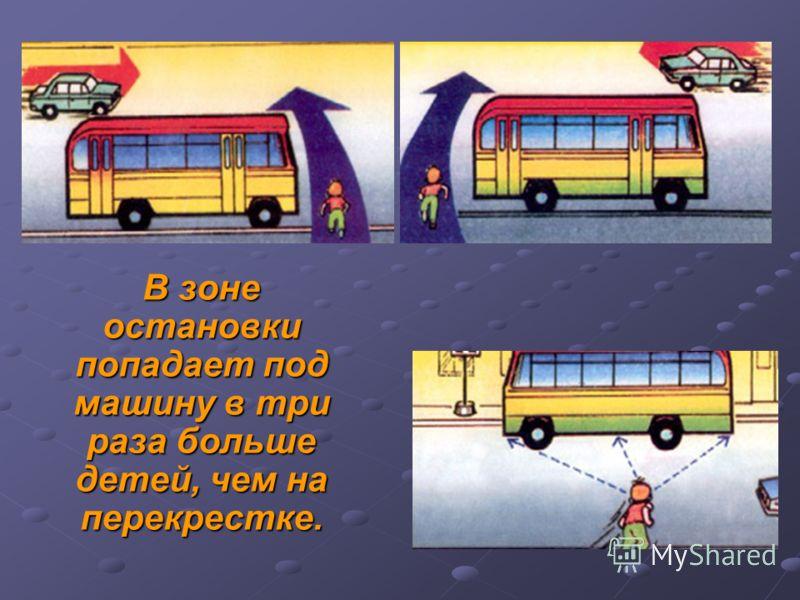 В зоне остановки попадает под машину в три раза больше детей, чем на перекрестке.