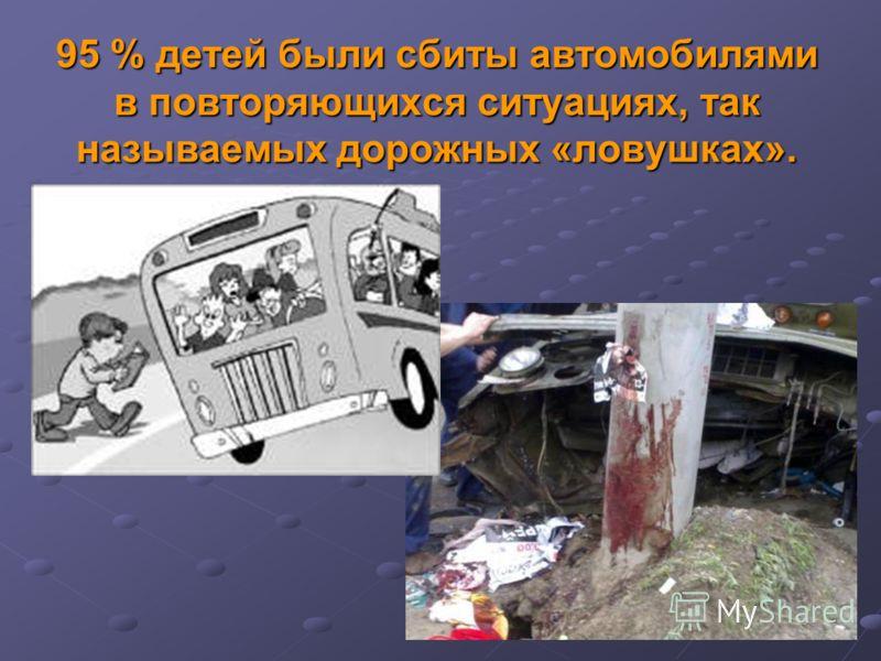 95 % детей были сбиты автомобилями в повторяющихся ситуациях, так называемых дорожных «ловушках».