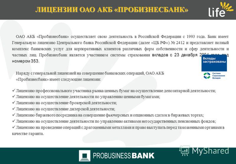 Финансовая Группа «ЛАЙФ» ОАО АКБ «ПРОБИЗНЕСБАНК» 01 мая 2011 года