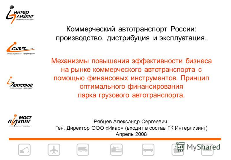 Коммерческий автотранспорт России: производство, дистрибуция и эксплуатация. Механизмы повышения эффективности бизнеса на рынке коммерческого автотранспорта с помощью финансовых инструментов. Принцип оптимального финансирования парка грузового автотр