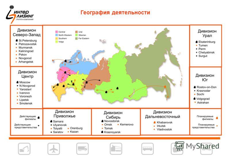 География деятельности