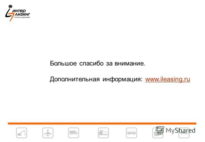 Большое спасибо за внимание. Дополнительная информация: www.ileasing.ruwww.ileasing.ru