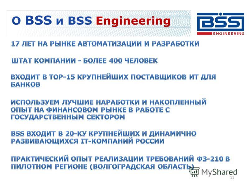 О BSS и BSS Engineering 11