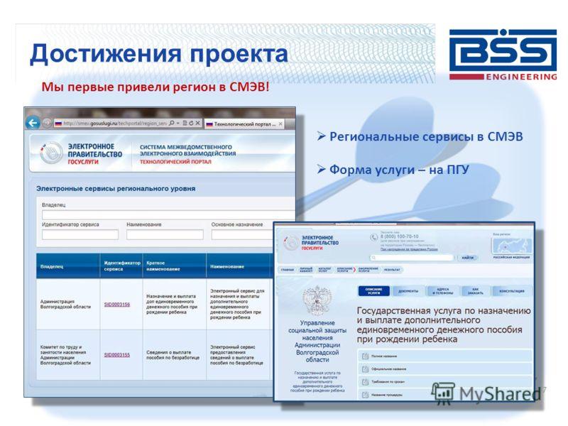 Достижения проекта 7 Мы первые привели регион в СМЭВ! Региональные сервисы в СМЭВ Форма услуги – на ПГУ 7