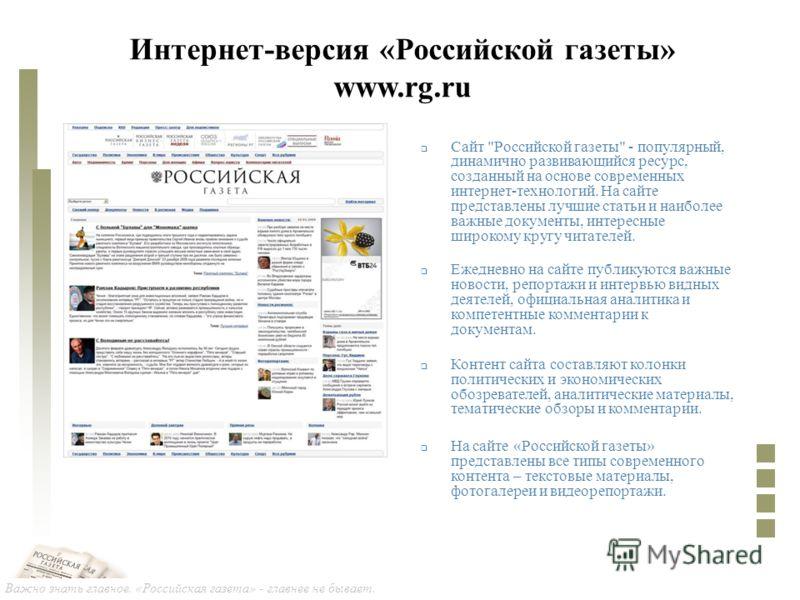 Важно знать главное. «Российская газета» - главнее не бывает. Интернет-версия «Российской газеты» www.rg.ru Сайт