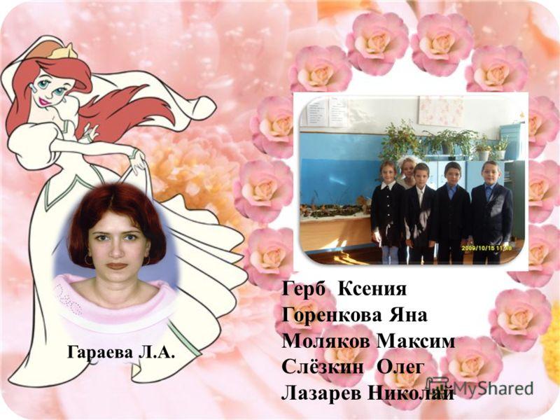 Герб Ксения Горенкова Яна Моляков Максим Слёзкин Олег Лазарев Николай Гараева Л.А.