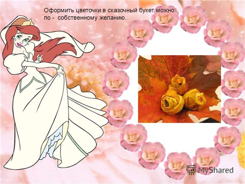 Оформить цветочки в сказочный букет можно по - собственному желанию.