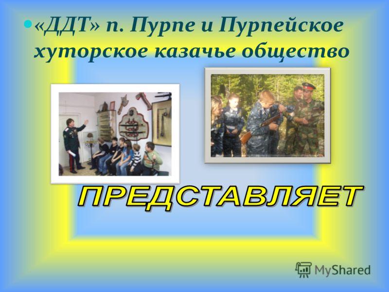 «ДДТ» п. Пурпе и Пурпейское хуторское казачье общество