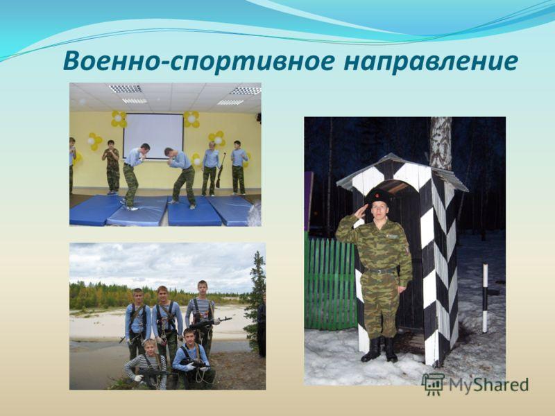 Военно-спортивное направление