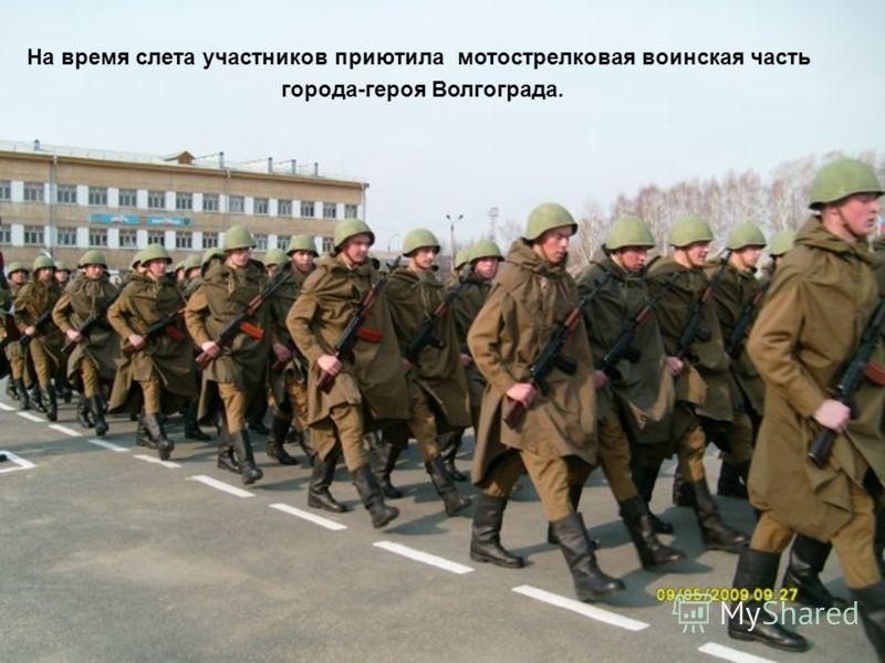 На время слета участников приютила мотострелковая воинская часть города-героя Волгограда.