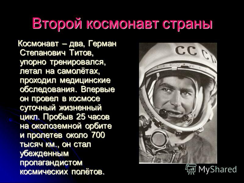 Второй космонавт страны Космонавт – два, Герман Степанович Титов, упорно тренировался, летал на самолётах, проходил медицинские обследования. Впервые он провел в космосе суточный жизненный цикл. Пробыв 25 часов на околоземной орбите и пролетев около