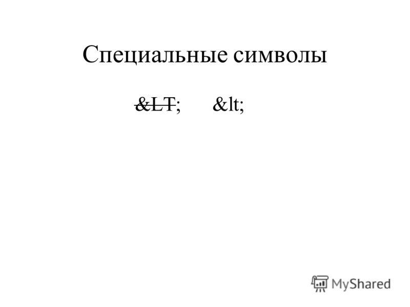 < Специальные символы <