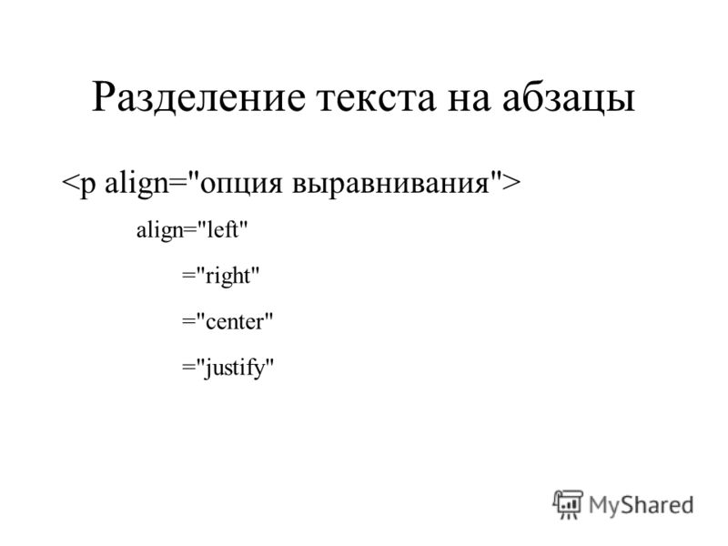 Разделение текста на абзацы align=left =right =center =justify