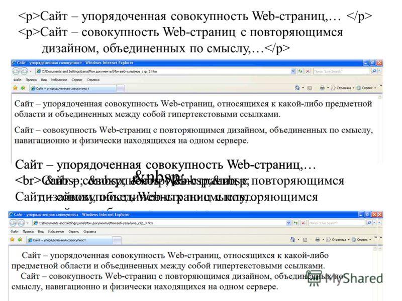 Сайт – упорядоченная совокупность Web-страниц,… Сайт – совокупность Web-страниц с повторяющимся дизайном, объединенных по смыслу,… Сайт – упорядоченная совокупность Web-страниц,… Сайт – совокупность Web-страниц с повторяющимся дизайном, объединенных