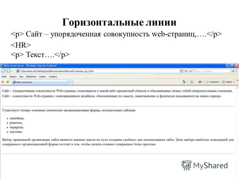 Горизонтальные линии Сайт – упорядоченная совокупность web-страниц,…. Текст….