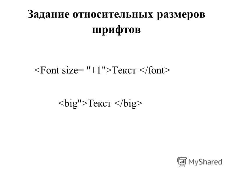 Задание относительных размеров шрифтов Текст