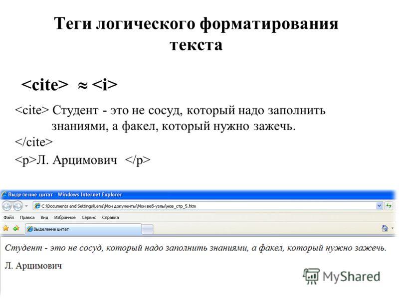 Теги логического форматирования текста Студент - это не сосуд, который надо заполнить знаниями, а факел, который нужно зажечь. Л. Арцимович