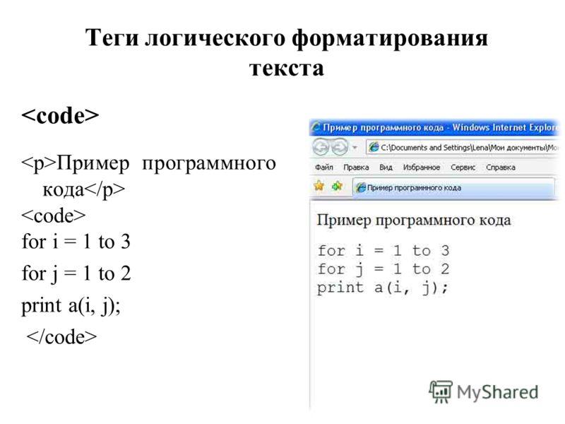 Теги логического форматирования текста Пример программного кода for i = 1 to 3 for j = 1 to 2 print a(i, j);