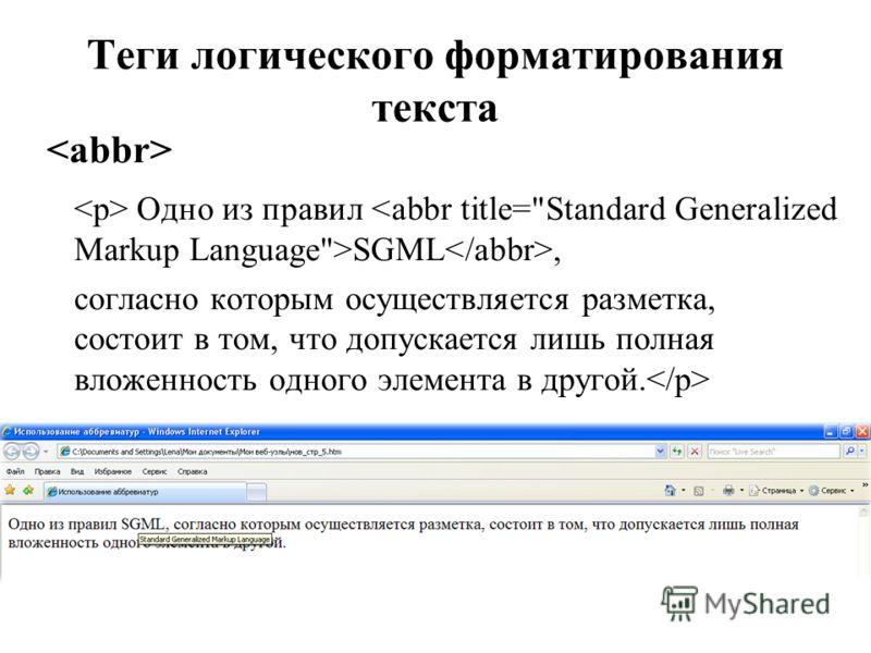 Теги логического форматирования текста Одно из правил SGML, согласно которым осуществляется разметка, состоит в том, что допускается лишь полная вложенность одного элемента в другой.