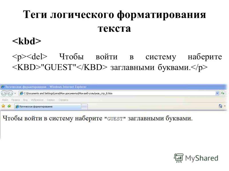 Теги логического форматирования текста Чтобы войти в систему наберите GUEST заглавными буквами.