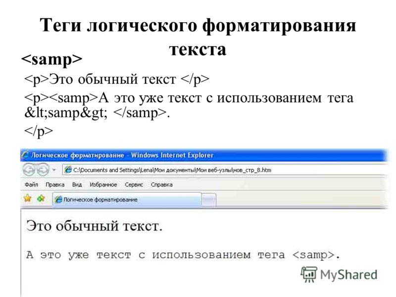 Теги логического форматирования текста Это обычный текст А это уже текст с использованием тега <samp>.