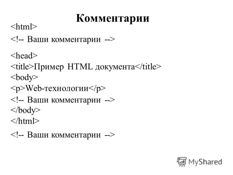 Комментарии Пример HTML документа Web-технологии