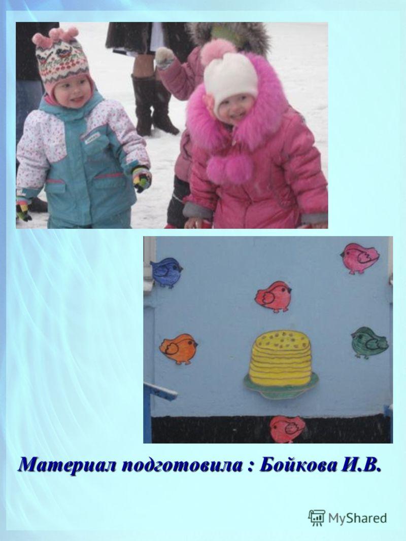 Материал подготовила : Бойкова И.В.