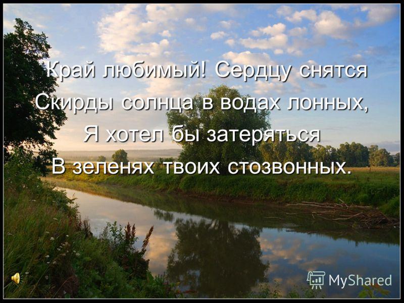 Край любимый! Сердцу снятся Край любимый! Сердцу снятся Скирды солнца в водах лонных, Я хотел бы затеряться В зеленях твоих стозвонных.