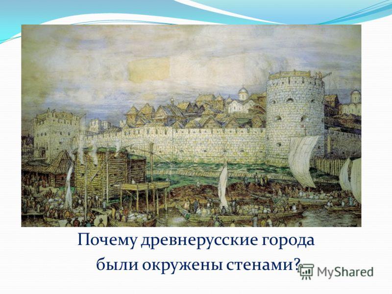 Почему древнерусские города были окружены стенами?
