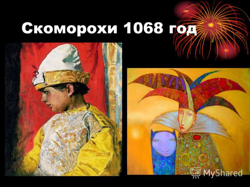 Скоморохи 1068 год