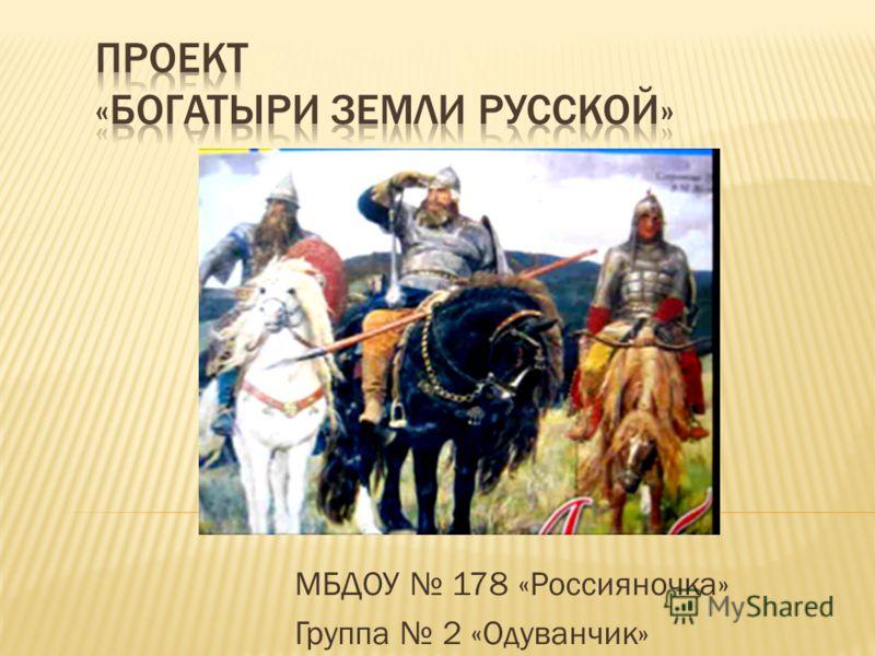МБДОУ 178 «Россияночка» Группа 2 «Одуванчик»