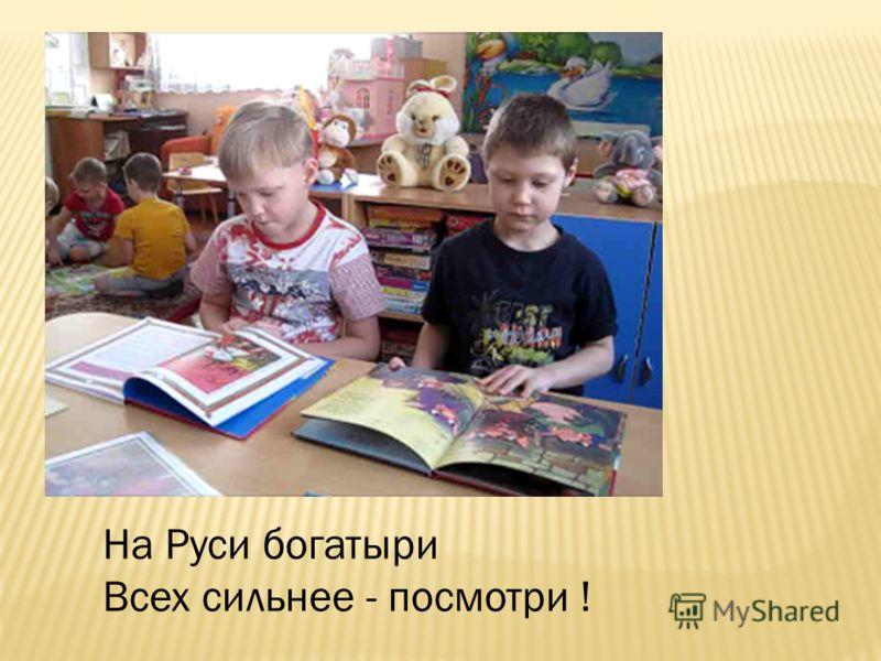 На Руси богатыри Всех сильнее - посмотри !