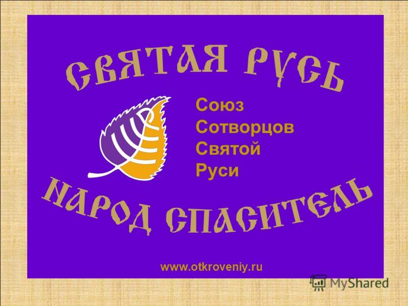 Союз Сотворцов Святой Руси www.otkroveniy.ru