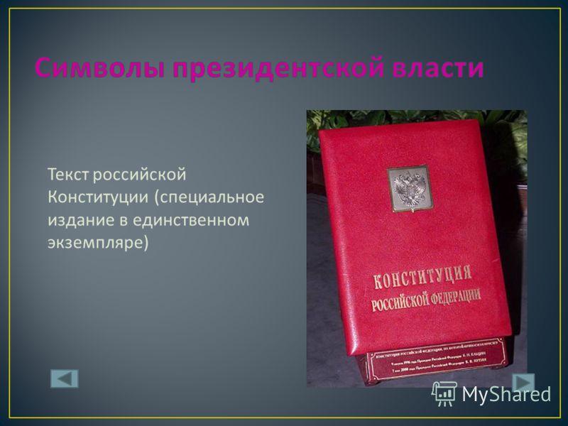 Текст российской Конституции ( специальное издание в единственном экземпляре )